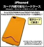 iPhone4専用 ICカード収納型 プラスチックハードケース オレンジ
