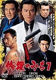 修羅のみち7 暴力金融列島[DVD]