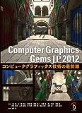 Computer Graphics Gems JP 2012 -コンピュータグラフィックス技術の最前線ー