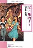 栞と紙魚子 2 (ソノラマコミック文庫 も 16-2)