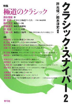 クラシック・スナイパー 2 (2)