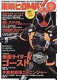 東映ヒーローMAX Vol.52 (タツミムック)