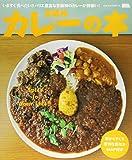 京阪神カレーの本―いますぐ食べたい!!バリエ豊富な京阪神のカレーが勢 (えるまがMOOK)