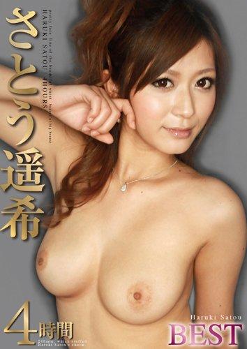 さとう遥希BEST [DVD]
