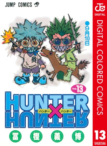 HUNTER×HUNTER カラー版 13 (ジャンプコミックスDIGITAL)