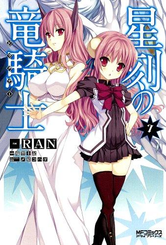 星刻の竜騎士 7 (MFコミックス アライブシリーズ)