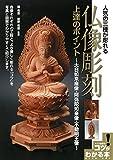 人気の三種が彫れる 仏像彫刻 上達のポイント ~大日如来座像・阿弥陀如来像・不動明王像~ (コツがわかる本)