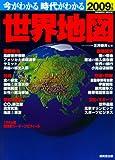 今がわかる時代がわかる世界地図 2009年版 (SEIBIDO MOOK)