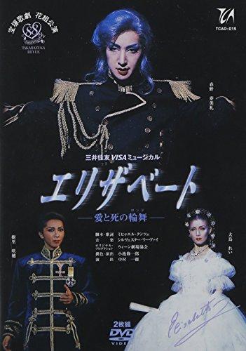 『エリザベート』('02年花組) [DVD]
