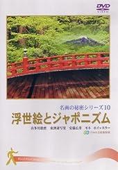浮世絵とジャポニズム (名画の秘密10) [DVD]