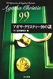 アガサ・クリスティー99の謎 (ハヤカワ文庫—クリスティー文庫)