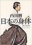 日本の身体 (新潮文庫)