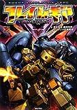 ロボットシュミレーションTRPG フレイムギア (Role&Roll RPGシリーズ)(霧岳 朔夜/スタジオ因果横暴)