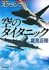 スクランブル 空のタイタニック (徳間文庫)