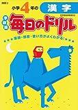 小学4年の漢字 (毎日のドリル)