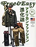 Free & Easy (フリーアンドイージー) 2014年 11月号 [雑誌]