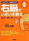 右脳がいきいき蘇る本+CD このクラシックを聞くだけで amazon