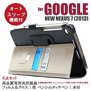 【全7色】【高品質光沢液晶保護フィルム&ペンシルタッチペン付】Google 第2世代 Nexus 7 用高級牛革フェイクレザーを使用したオートスリープ(自動ON/OFF)機能付 ハンドストラップ タッチペンホルダー カードスロット2枚 SDカードスロット付 多機能ケース newnexus7 (ブラック)
