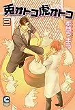 兎オトコ虎オトコ 2 (ショコラコミックス)
