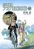 並木橋通りアオバ自転車店 vol.8 (少年画報社文庫)