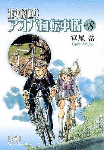 並木橋通りアオバ自転車店 vol.8