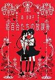 姫百合たちの放課後 (ハヤカワ文庫 JA モ 3-3)
