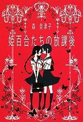 姫百合たちの放課後 (ハヤカワ文庫JA)