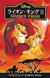 ライオン・キング2―SIMBA'S PRIDE (ディズニーアニメ小説版)