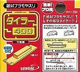 サテライトツールス タイラー400 下地用 (3個入り)