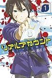 リアルアカウント(1) (少年マガジンコミックス)