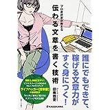 Amazon.co.jp: プロ書評家が教える 伝わる文章を書く技術 (中経出版) 電子書籍: 印南 敦史: Kindleストア