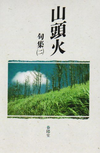 山頭火句集〈3〉