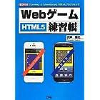 Webゲーム練習帳―「Canvas」と「JavaScript」を使ったプログラミング (I・O BOOKS)