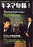 キネマ旬報 2007年 2/1号 [雑誌]
