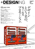 + DESIGNING (プラスデザイニング) 2008年 05月号 [雑誌]