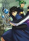 磨道 2 (ガンガンWINGコミックス)