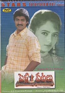 Pelli Peetalu Telugu Movie