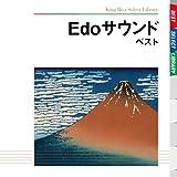 Edoサウンド ベスト