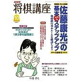 NHK 将棋講座 2007年 10月号 [雑誌]