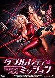ダブルレディ・ミッション [DVD]