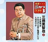 特選・歌カラベスト3 三橋美智也2