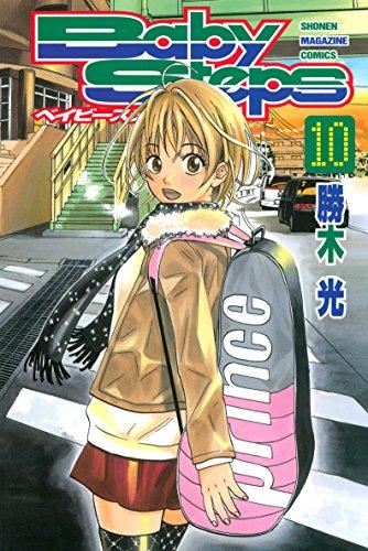 ベイビーステップ(10) (週刊少年マガジンコミックス)