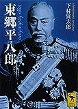 東郷平八郎 (講談社学術文庫)