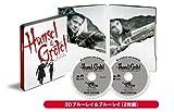 【Amazon.co.jp限定】ヘンゼル&グレーテル 3D&2Dブルーレイセット スチールブック仕様(2枚組)[1,000セット限定生産] [Blu-ray]