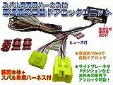 レガシィ(BP5系/2004-)専用ハーネス付 車速感応自動ドアロック装置