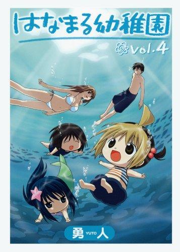 はなまる幼稚園 4 (ヤングガンガンコミックス)