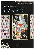 百合と腹巻―Tanabe Seiko Collection〈1〉 (ポプラ文庫)