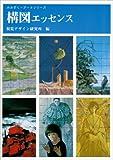 構図エッセンス (みみずく・アートシリーズ)
