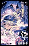 テガミバチ  9 (ジャンプコミックス)