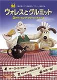 ウォレスとグルミット 3クラッキング・アドベンチャーズ[DVD]